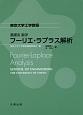 東京大学工学教程 基礎系 数学 フーリエ・ラプラス解析 Fourier-Laplace Analysis