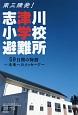 南三陸発!志津川小学校避難所 59日間の物語~未来へのメッセージ~