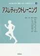 アスレティックトレーニング はじめて学ぶ健康・スポーツ科学シリーズ9