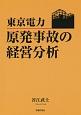 東京電力 原発事故の経営分析