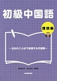 初級中国語 購読編 自分のことばで表現する中国語