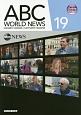 ABC World News DVDで学ぶABCニュースの英語(19)