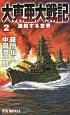 大東亜大戦記 激動する世界 (2)