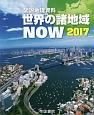 図説・地理資料 世界の諸地域NOW 2017