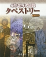 最新・世界史図説 タペストリー<十五訂版>