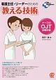 看護主任・リーダーのための「教える技術」 ナースのOJTの教科書