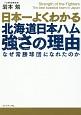 日本一よくわかる北海道日本ハム 強さの理由 なぜ常勝球団になれたのか