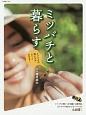 ミツバチと暮らす 自然暮らしの本