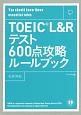 TOEIC L&Rテスト600点攻略ルールブック