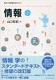 情報<第2版> 東京大学教養学部テキスト