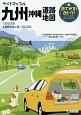 ライトマップル 九州・沖縄 道路地図