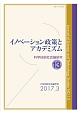 イノベーション政策とアカデミズム 科学技術社会論研究13