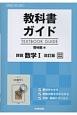 詳説・数学1<改訂版> 高校生用教科書ガイド<啓林館版>