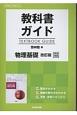 物理基礎<改訂版> 高校生用教科書ガイド<啓林館版>