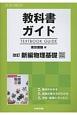 新編・物理基礎<改訂版> 高校生用教科書ガイド<東京書籍版>