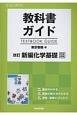 新編・化学基礎<改訂版> 高校生用教科書ガイド<東京書籍版>