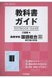 教科書ガイド<三省堂版> 高等学校 国語総合 現代文編<改訂版>