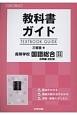国語総合 古典編<改訂版> 高校生用教科書ガイド<三省堂版>