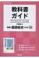 精選・国語総合<改訂版> 高校生用教科書ガイド<三省堂版>