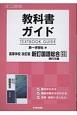 国語総合 現代文編<改訂版> 高校生用教科書ガイド<三省堂版>