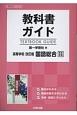 高等学校 国語総合<改訂版> 高校生用教科書ガイド<第一学習社版>