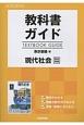 現代社会 高校生用教科書ガイド<東京書籍版>