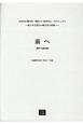 混声4部合唱「前へ」 日本中に歌声を「歌おうNIPPON」プロジェクト~
