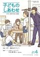 子どものしあわせ 2017.4 父母と教師を結ぶ雑誌(794)