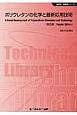 ポリウレタンの化学と最新応用技術<普及版> 新材料・新素材シリーズ