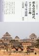 邪馬台国時代のクニ 吉野ヶ里遺跡 シリーズ「遺跡を学ぶ」115