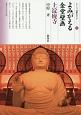 よみがえる金堂壁画 上淀廃寺 シリーズ「遺跡を学ぶ」116