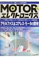 MOTORエレクトロニクス (5)