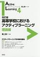 高等学校におけるアクティブラーニング 理論編<改訂版> アクティブラーニング・シリーズ4
