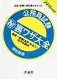 公務員試験(秘)裏ワザ大全 国家一般職(高卒・社会人)/地方初級用 2018