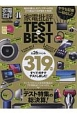 家電批評 TEST the BEST
