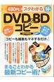 480円でスグわかる DVD&BDコピー<最新版> 2017 まるごとわかる最新コピー術!
