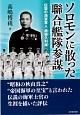 ソロモンに散った聯合艦隊参謀 伝説の海軍軍人 樋端久利雄