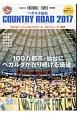 ベガルタ仙台 COUNTRY ROAD 2017 FOOTBALL PEOPLE特別編集 100万都市・仙台にベガルタが在り続ける価値。