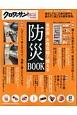 女性目線で備える防災BOOK<最新版> クロワッサン特別編集 2017