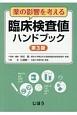 薬の影響を考える 臨床検査値ハンドブック<第3版>