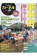 カーネル 2017春 車中泊を楽しむ雑誌(34)
