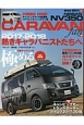 Nissan NV350 CARAVAN fan (5)
