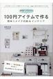 neige+yunyunの 100円アイテムで作る簡単リメイク収納&インテリア
