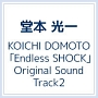 KOICHI DOMOTO 「Endless SHOCK」Original Sound Track 2(DVD付)