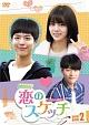 恋のスケッチ〜応答せよ1988〜 DVD-BOX2