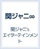関ジャニ'sエイターテインメント(通常盤)