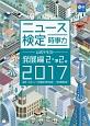 ニュース検定 公式テキスト 時事力 発展編 2・準2級 2017