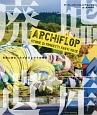 廃墟遺産 ARCHIFLOP 失敗に終わったプロジェクトの物語