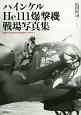 ハインケルHe111爆撃機 戦場写真集