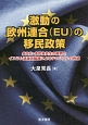 激動の欧州連合(EU)の移民政策 多文化・他民族共生の限界とイスラム過激派組織による